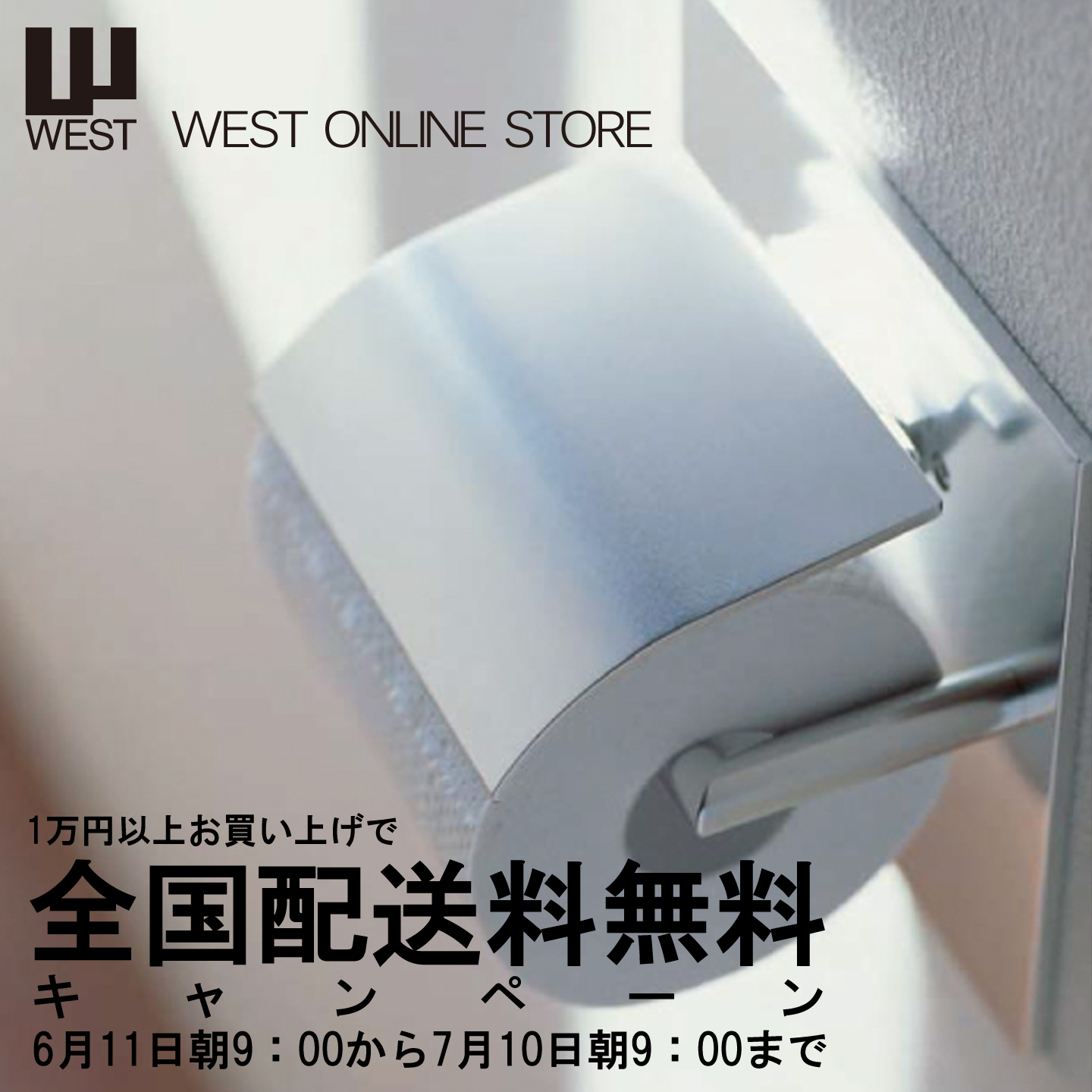 WEST ONLINE STORE送料無料キャンペーンのご案内